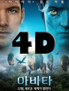 avatar-4d-korea